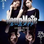 Review JMovie: Roommate