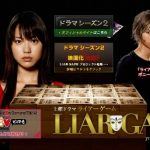 Review JDorama : Liar Game