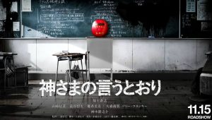 Review JMovie: As The Gods Will