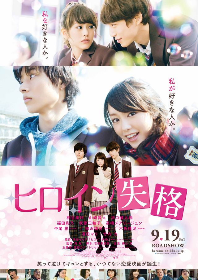 No Longer Heroine Japanese Movie
