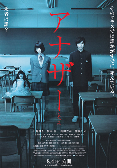 Another Japanese Movie