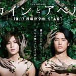 Review JDorama: Cain and Abel (2016)