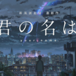 Review JMovie: Kimi No Nawa