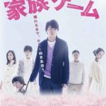 Review J-Dorama: Kazoku Game
